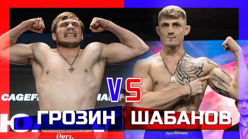 Александр Грозин — Святослав Шабанов | RCC 3 » Freewka.com - Смотреть онлайн в хорощем качестве