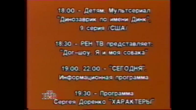 Staroetv.su / Программа передач на неделю и конец эфира (НТВ, 28.04.1996)