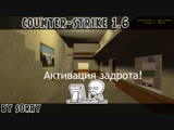Counter-Strike 1.6 АКТИВАЦИЯ ЗАДРОТА!