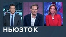 Неудачи «Единой России», поставки С-300 в Сирию и визит папы Римского в страны Балтии / Ньюзток RTVI