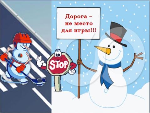 Месяц безопасности на дороге зимой