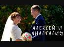 Свадьба в Омске. Алексей и Анастасия. Видеограф на свадьбу в Омске