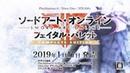 「ソードアート・オンライン フェイタル・バレット COMPLETE EDITION」TVCM