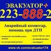 """""""ЭВАКУАТОР+"""""""