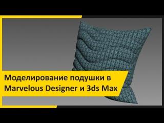 Моделирование подушки в Marvelous Designer и 3ds max. Ретопология модели из Marvelous Designer.