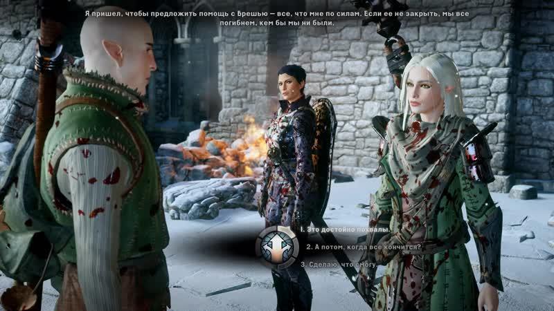 Dragon Age Inquisition Начало Вот мы и встретились Солас