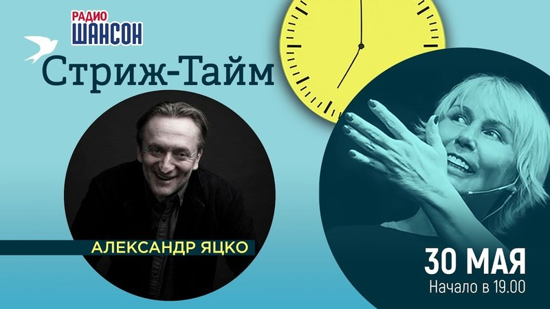 Актёр Александр Яцко в гостях у Ксении Стриж («Стриж-тайм»)