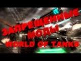Сборник Запрещённых модов для World of Tanks 0.9.3