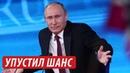 Путин упустил такой шанс. А теперь в полголоса «ихтамнет», а докажите!