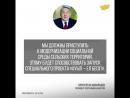 Послание Президента Республики Казахстан Н Назарбаева народу Казахстана 5 октября 2018 г РОСТ БЛАГОСОСТОЯНИЯ КАЗАХСТАНЦЕВ ПО