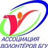 Ассоциация волонтеров БГУ