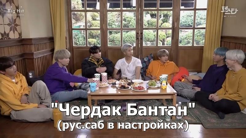 [RUS SUB][Рус.саб] [2019 FESTA] BTS Чердак Бантан 2019BTSFESTA