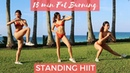 15-минутная жиросжигающая тренировка ВИИТ для всего тела стоя. 15 MIN STANDING FULL BODY FAT BURNING HIIT AT HOME TO LOSE BELLY FAT!! NO EQUIPMENT!