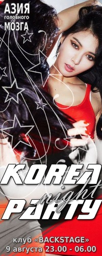 Ночная KOREA-PARTY 09/08 * клуб BACKSTAGE