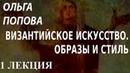 ACADEMIA Ольга Попова Византийское искусство Образы и стиль 1 лекция Канал Культура