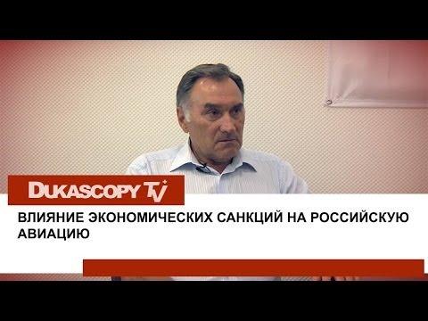 Интервью • Санкции и авиация РФ