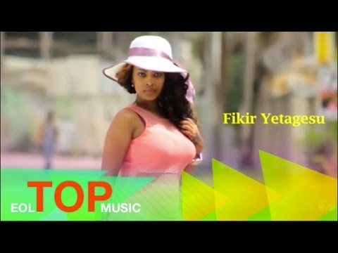 Fikir Yitagesu - Malina - (Official Music Video) - New Ethiopian Music 2016