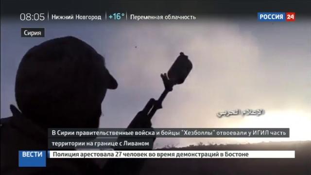 Новости на Россия 24 В Сирии на границе с Ливаном от террористов освобождены 87 квадратных километров