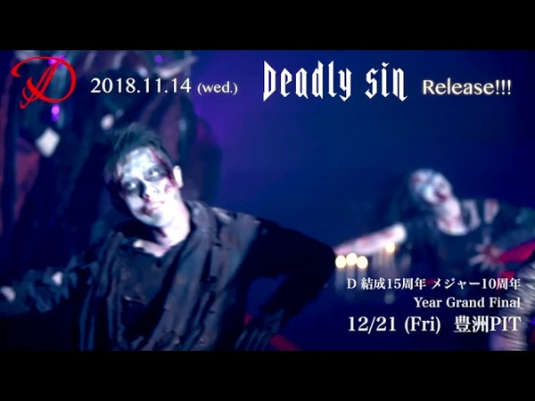 D 2018年11月14日(水) Release New Single「Deadly sin」MV Full 12月21日(金)の豊洲PIT公演まで期間限定公開