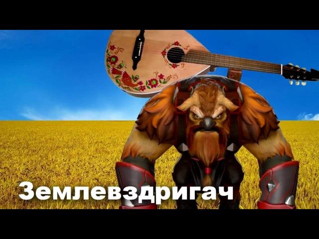 Dota 2 Украинская озвучка