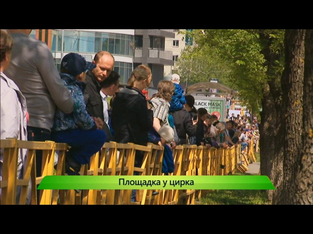 Праздник у цирка. 12.06.2017. ИК Город