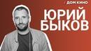 ЮРИЙ БЫКОВ Большое интервью о новом фильме Завод и планах на будущее