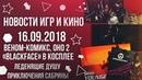 Новости игр и кино 1 16 09 2018 Веном комикс Оно 2 Blackface в косплее