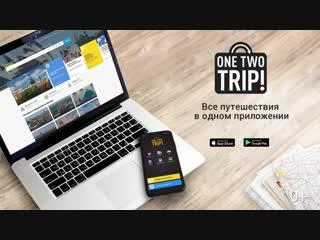 Выгодные путешествия с приложением OneTwoTrip
