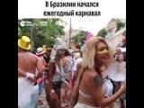 В Бразилии стартовал всемирно известный карнавал