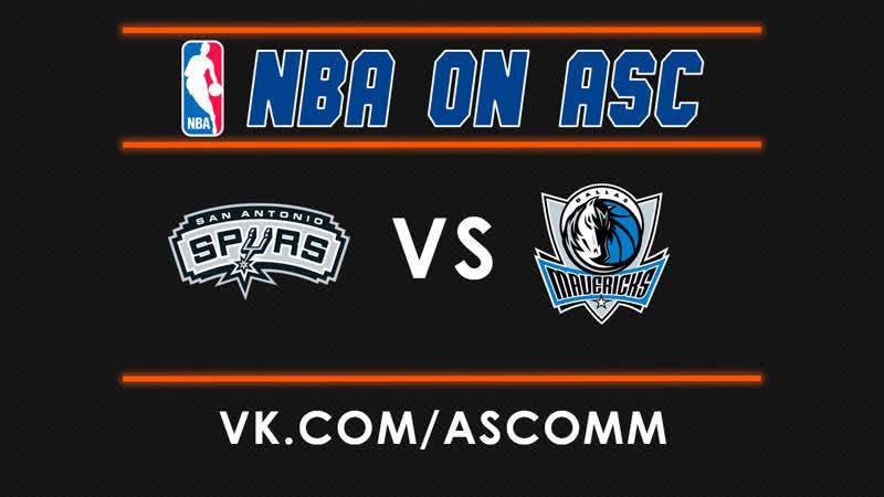NBA | Spurs VS Mavericks