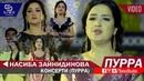 Консерти (ПУРРА) Насиба Зайнидинова 2019   Koncert Nasiba Zaynidinova HD Full version