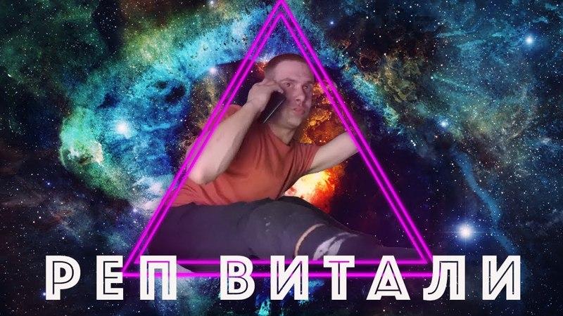 Виталя гонит репчину Моя поездка в Украину Едим на Бендерщину Реп батл Вообще пить нельзя