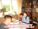 Творческий отчет о работе МОЛОДЫХ библиотекарей в летний период в библиотеке поселка Яр