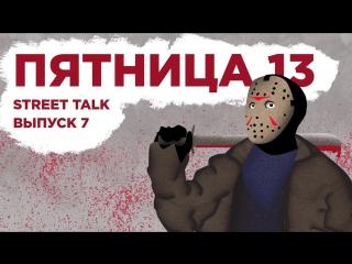 STREET TALK/ Выпуск 7/Пятница 13