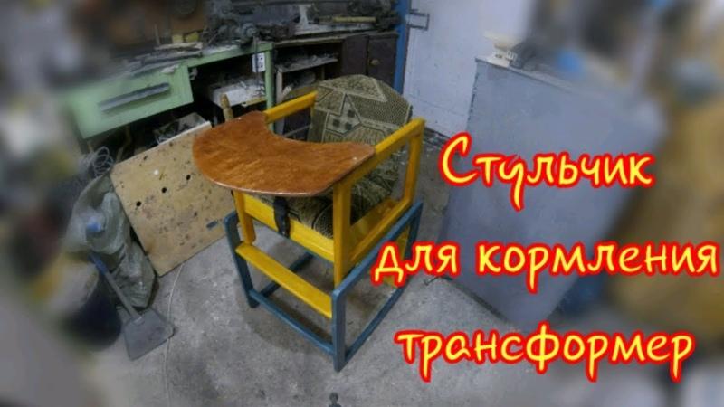 Стульчик для кормления 3в1
