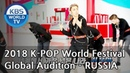 2018 K-POP World Festival Global Audition EP.1- RUSSIA