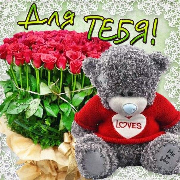 Для тебя Любовь Романтика Дружба