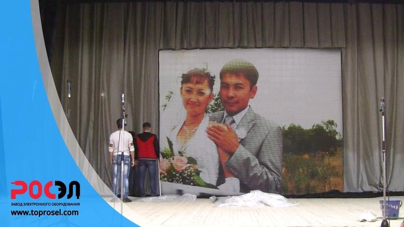 Светодиодный экран на сцене ДК 5*4 метра Баймак РОСЭЛ