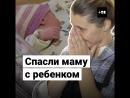 Калининградские врачи спасли маму и малыша