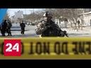Во время празднования Навруза в Кабуле прогремели взрывы - Россия 24