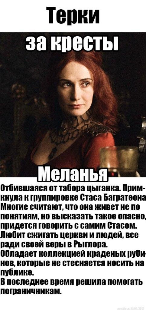 Игры престолов / Game of Thrones - Страница 5 B7A7BJwxvzI
