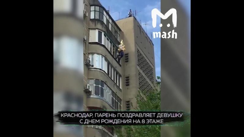 Парень опасно поздравил с днем рождения девушку, живущую на 8 этаже