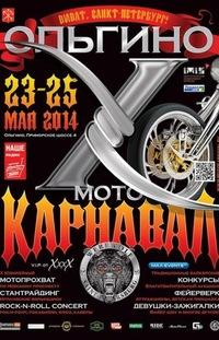 Мотокарнавал и фестиваль Ольгино от Werewolf MC