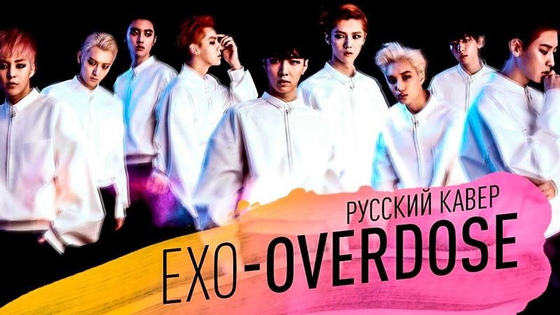 EXO-K 엑소케이 '중독[Overdose] (Русский кавер от Jackie-O)
