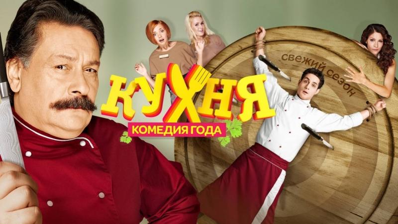 Кухня - Трейлер (2012)
