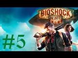 🎮 BioShock Infinite - Звуковые мучения и не только .#5 🎮