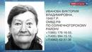 Пропал человек! Разыскивается Иванова Виктория, 70 лет