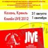 IV Международный Фестиваль Современной Культуры