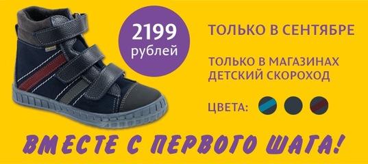 a5bc8cf7b Ботинки дошкольно-школьные - Детский Скороход td-skorohod.ru