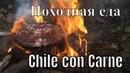 Походная еда Лесная версия Chile con Carne